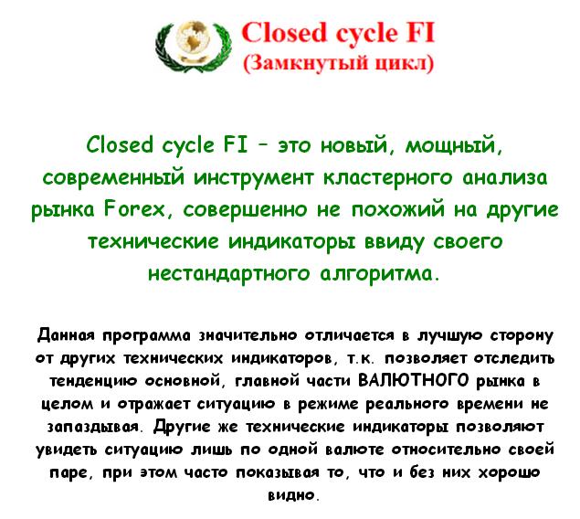 Описание Closed cycle fi