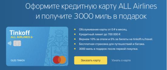 Как правильно пользоваться кредитной картой Tinkoff ALL Airlines от банка Тинькофф