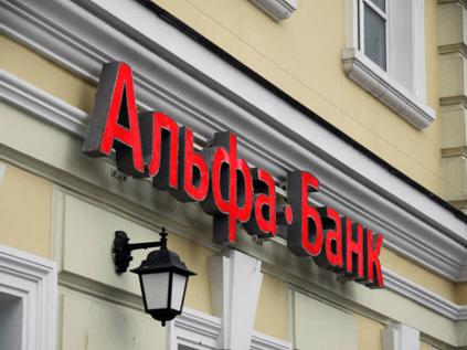 Кредит под залог личной недвижимости от Альфа Банка