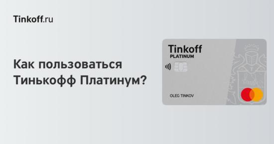 Как правильно пользоваться кредиткой Tinkoff Platinum