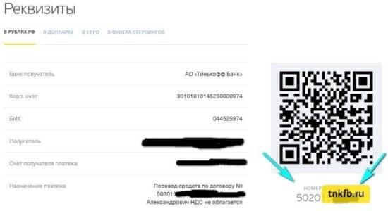 Как перевести деньги с карты Тинькофф по QR-коду?