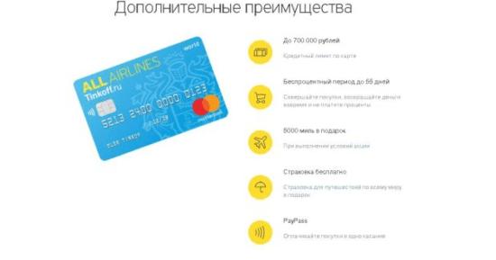 Дополнительные возможности карты ALL Airlines от банка Тинькофф