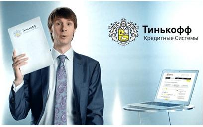 Вклад Тинькофф Банк: условия оформления