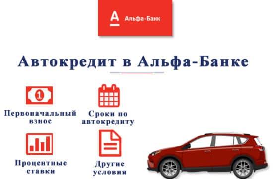 Другие способы расчета автокредита в Альфа Банке