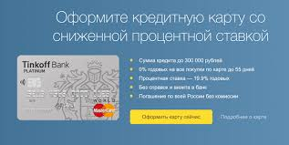 Обзор кредитной карты Tinkoff Platinum