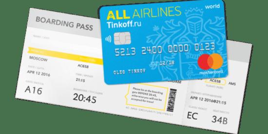 Тарифы и условия по кредитке ALL Airlines от банка Тинькофф