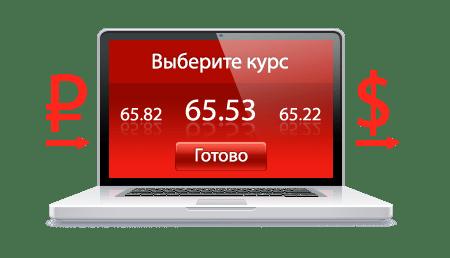 Онлайн-конвертация вавтоматизированной системе AlfaFX