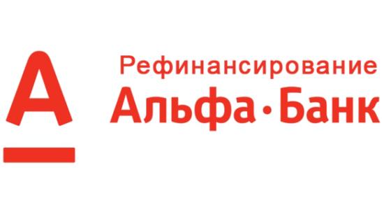 подать заявку на рефинансирование кредита альфа банк