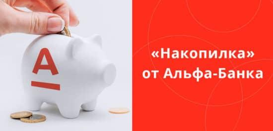 Счета-копилки от Альфа-Банка