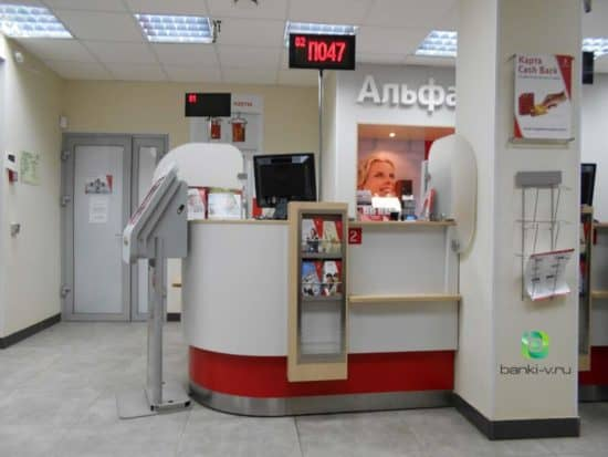 В отделении Альфа-Банка
