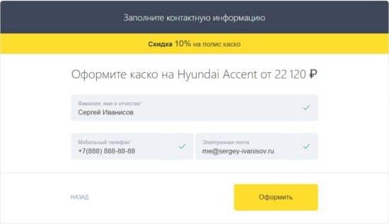 Процесс оформления полиса Каско в АО «Тинькофф Страхование»