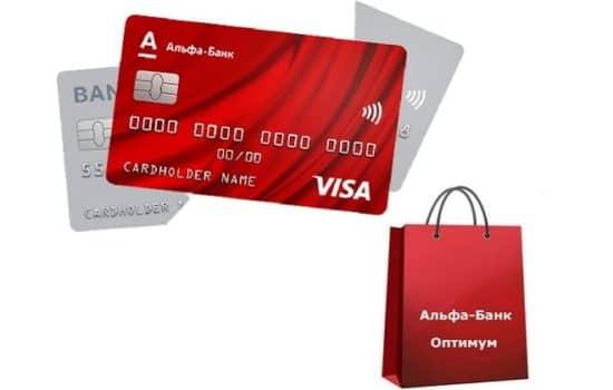 Альфа Банк: пакет услуг «Оптимум»