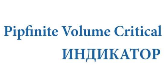 Индикатор Pipfinite volume critical