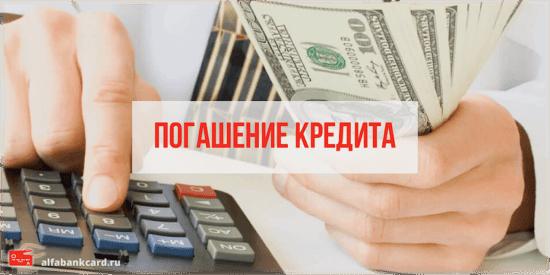 Как погашать кредит под залог в Альфа-банке
