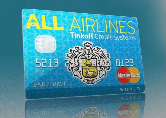 кредитной карты ALL Airlines