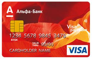 Заявка на получение кредитной карты от Альфа Банка