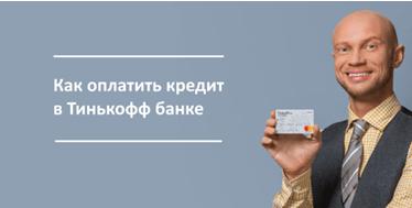 Как оплатить кредит Тинькофф банка