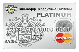 • Кредитная карта Тинькофф