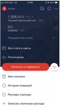 Запрос баланса через приложение «Альфа — мобайл»