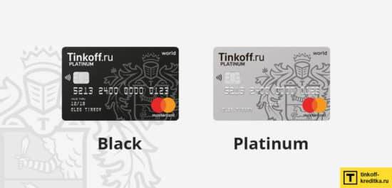 Платиновая дебетовая карта Tinkoff - условия и проценты
