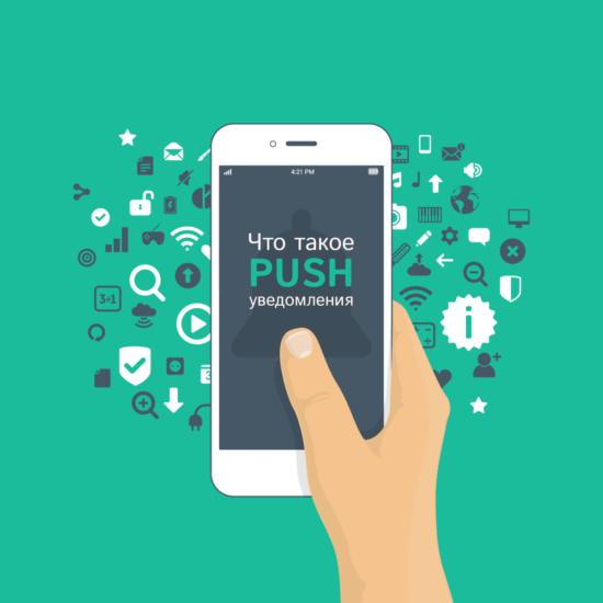Что лучше подключить: смс или полный набор с Push-уведомлениями?