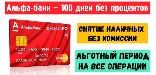 Альфа-Банк «100 дней без процентов» условия снятия наличных