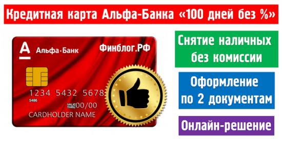 Открывать карту 100 дней без процентов Альфа Банка или не стоит