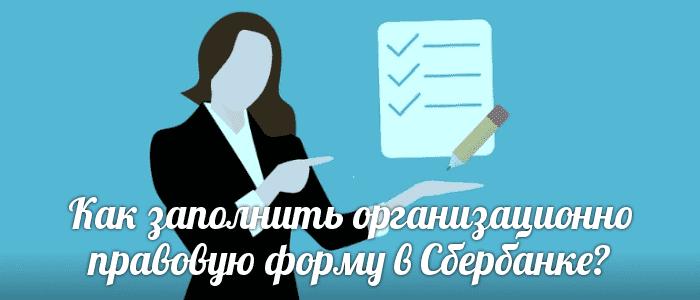 Организационно-правовая форма – как заполнить в Сбербанке онлайн: при заявке на кредит, для школы, для детского сада, МВД, полиции