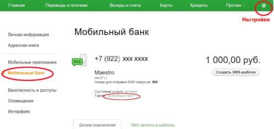 Отключить автоплатеж через мобильный банк Сберанк Онлайн