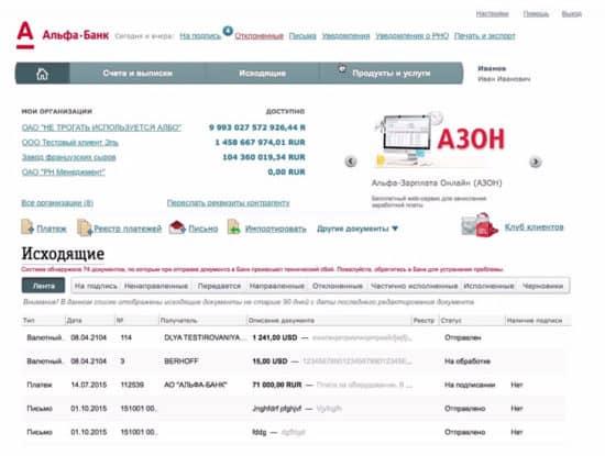 Кредитование в Альфа Банке для развития среднего и крупного бизнеса