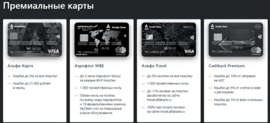 Оформление дебетовой карты Премиум от Альфа Банка