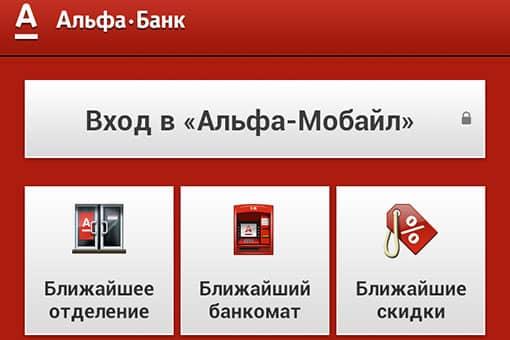Восстановление пин-кода методом обращения в контактный центр Альфа Банка