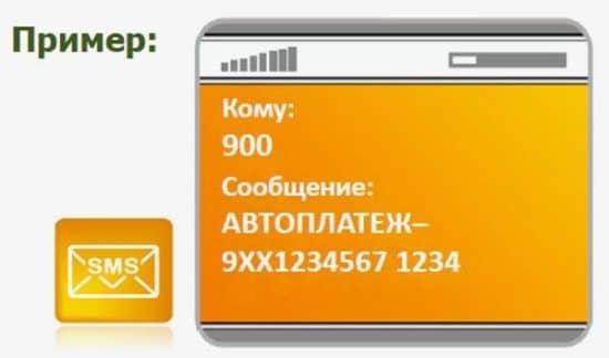 Отключить автоплатеж Сбербанк через телефон по смс