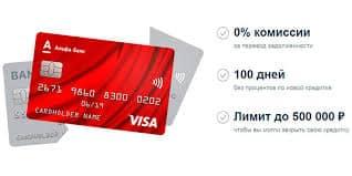 Как получить кредитную карту Альфа-Банка «100 дней»