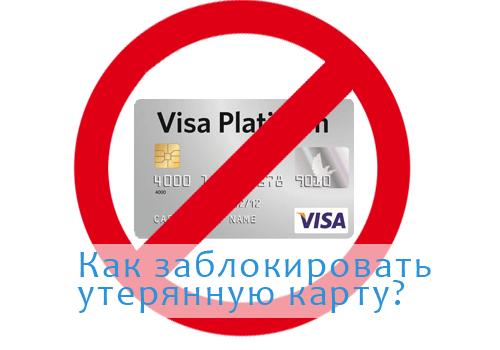 Методы блокировки карты от Альфа Банка