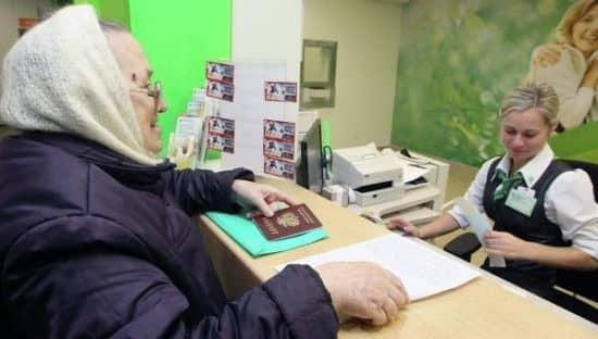 Как получить пенсию через Сбербанк