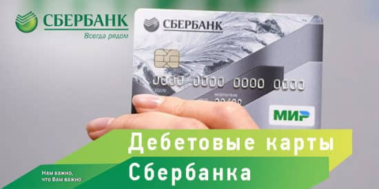 Сбербанк дебетовая карта с кешбэком