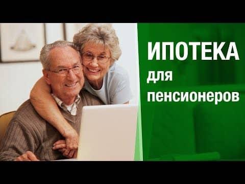 Ипотека в Альфа-Банке для пенсионеров