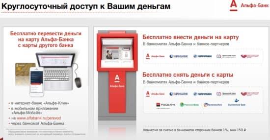 Пакет услуг «Комфорт» от Альфа-Банка