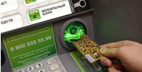 Отключить автоплатеж от Сбербанка через терминал самообслуживания