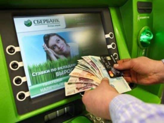 Кредитная карта Сбербанка снятие наличных без комиссии