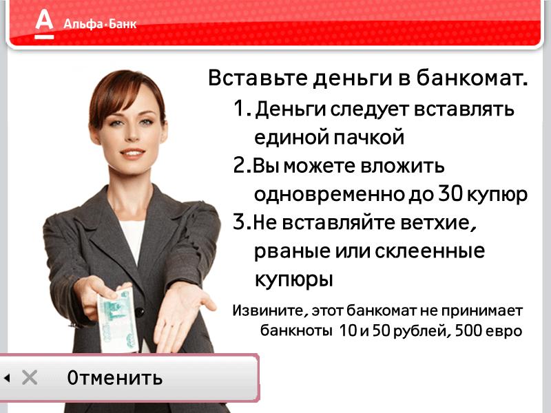 При пользовании банкоматом от Альфа Банка