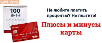 В чем заключается выгода карты «100 дней без процентов» от Альфа-Банка для клиентов