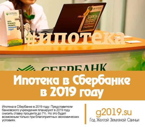 Есть ли разница в условия предоставления ипотеки в Сбербанке за 2019 и 2020 года