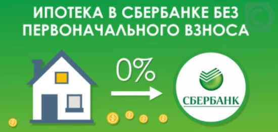 Можно ли рефинансировать ипотеку сбербанка в Сбербанке