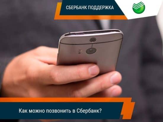 Поддержка Сбербанком любого оператора связи в России