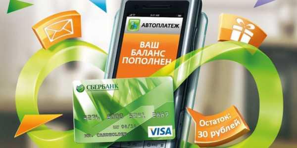 Отключить автоплатеж от Сбербанка через телефон