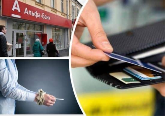 Как увеличить лимит по кредитной карте Альфа банка