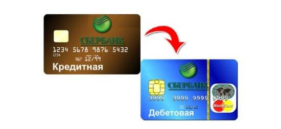 Как перевести большую сумму денег с кредитки на дебетовую