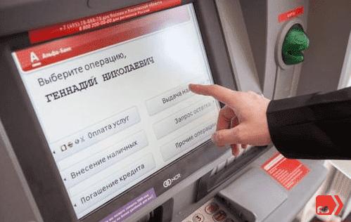 Оплата услуг без снятия наличных средств в Альфа Банке